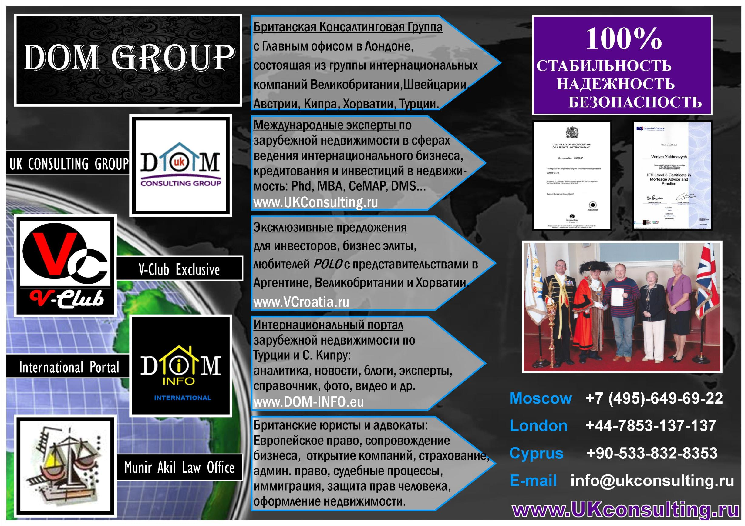 UK Consulting Group DOM-INFO